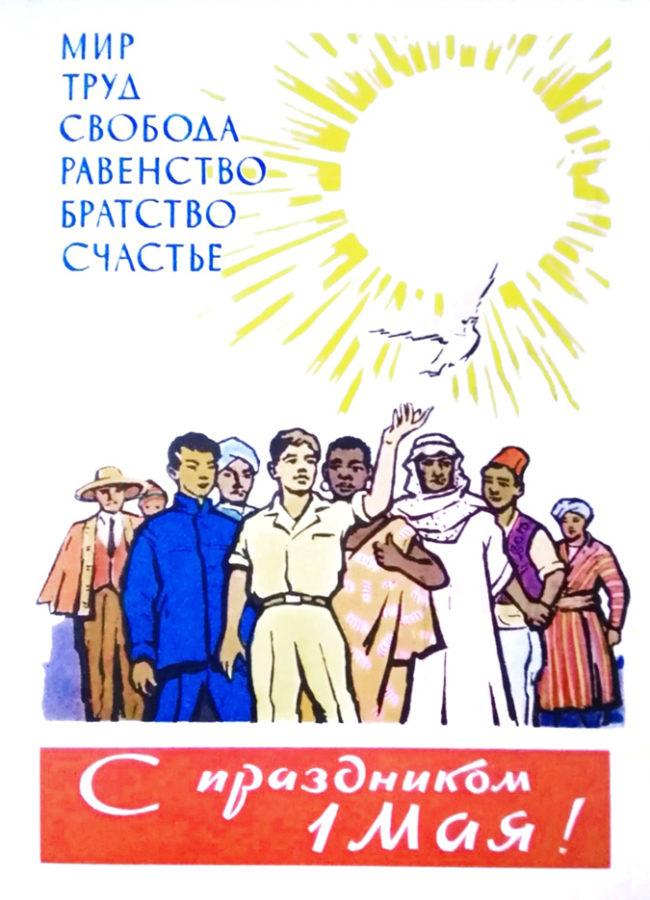 1960 г., художник П. Вьюев.