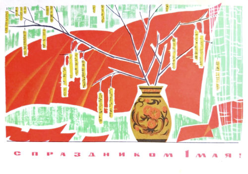 1960-е годы. Почта СССР.