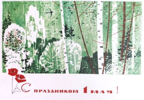1967 г., художник В. Чмаров.