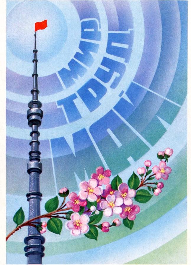 1981 г., художник Ф. Марков.