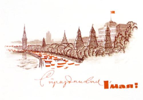 1968 г., автор открытки Ю. Лукьянов дорисовал к офорту худ. С. Адрианова демонстрацию на набережной Москвы-реки. И это было выпущено Министерством связи СССР…