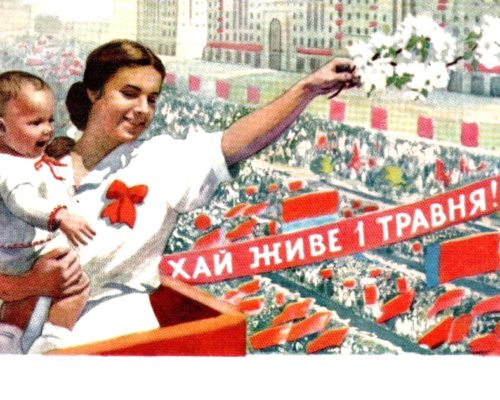 1958 г., художник Т. Хвостенко. Украинская открытка к Первомаю.