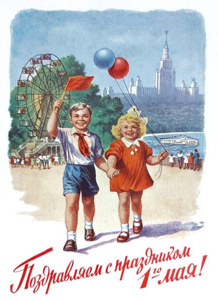 1953 г., художник Е.Гундобин.